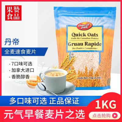 加拿大進口丹帝全麥速食麥片1kg無添加谷物代早餐沖飲速食麥片