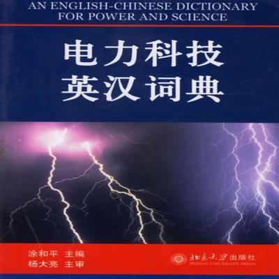 正版电力科技英汉词典/涂和平主编/北京大学出版社北京大学出版社