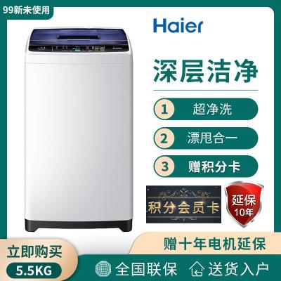 海爾(Haier)XQB55-M12699X 5.5公斤 全自動波輪洗衣機 漂甩二合一