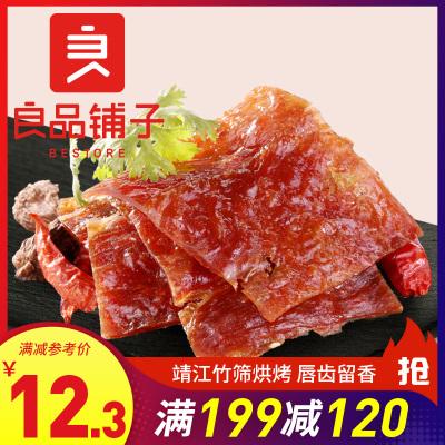 【良品铺子】香辣味猪肉脯自然片100gX1袋装 猪肉铺猪肉干靖江熟食肉类小吃零食休闲食品