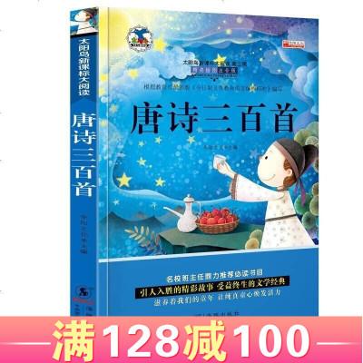 彩圖注音太陽鳥唐詩三百首/中華傳統經典誦讀系列1-2-3年級小學生課外閱讀