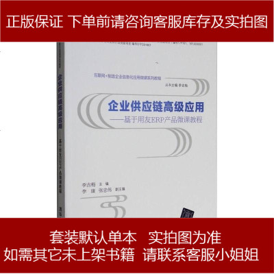 企业供应链高级应用基于用友ERP产品微课教程(互联网+制造企业信息化应用微课教程) 编者 清 97873024720