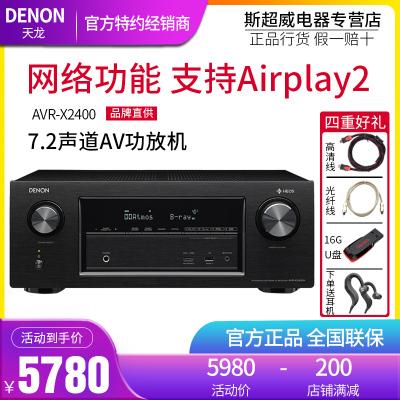 Denon/天龍 AVR-X2400 大功率7.2聲道家用專業全景聲AV功放機帶USB藍牙WIFI無線傳輸音樂解碼器