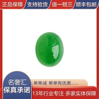 【正品二手95新】天然A货 冰种 正阳绿翡翠蛋面 翡翠珠宝饰品 名品翡翠 玉石珠宝