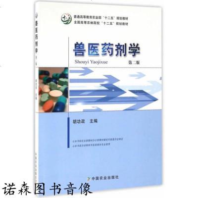 獸醫藥劑學(第二版 )胡功政主編 中國農業出版社 獸醫藥品制劑 獸藥制劑 9787109219199
