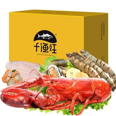 千漁旺 海鮮禮盒大禮包2700g 8種環球海鮮 春節年貨 團購年貨禮品 海鮮禮盒裝 海鮮水產