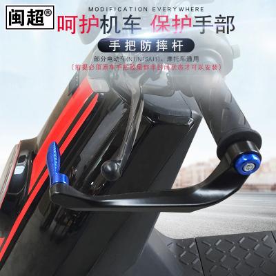 閩超小牛N1/N1S電動車手把改裝手把堵摩托車牛角護手防摔桿保護弓