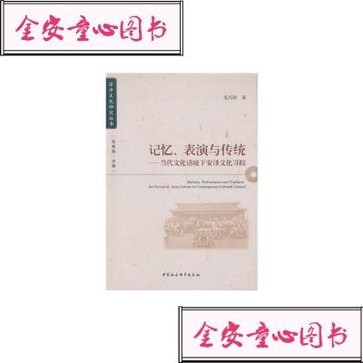 【單冊】記憶、表演與傳統——當代文化語境下安澤文化尋蹤(安澤文化研究