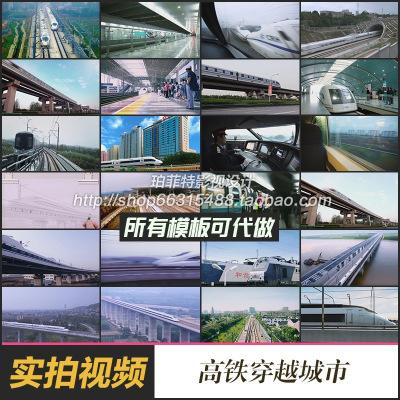 高铁穿越城市高 展高架桥隧道城市交通枢纽高清实拍视频素材