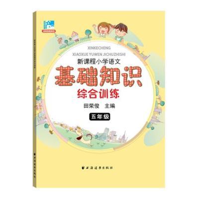 新課程小學語文基礎知識綜合訓練五年級