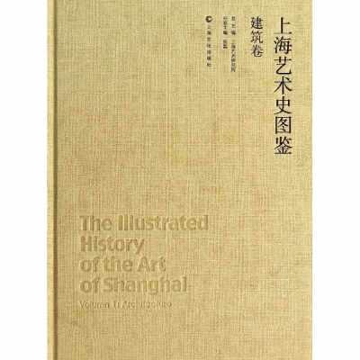 上海藝術史圖鑒(建筑卷)
