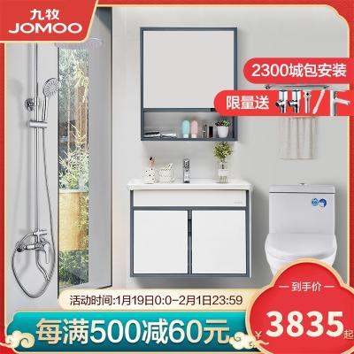 JOMOO 九牧卫浴浴室柜组合简约现代橡胶木洗脸洗手盆柜组合洗漱台A2242套餐