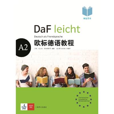欧标德语教程A2(练习册)