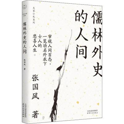 儒林外史的人间 张国风 著 文学 文轩网