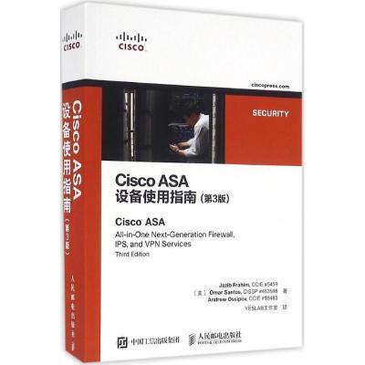 Cisco ASA设备使用指南