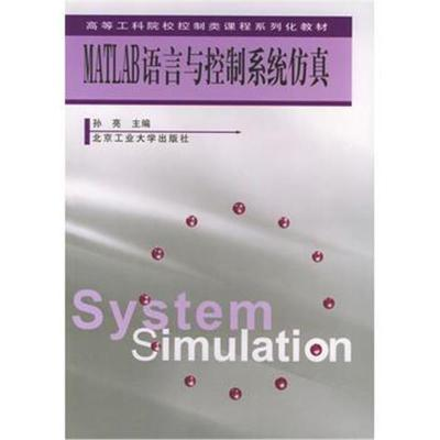 MATLAB語言與控制系統仿真孫亮9787563909643北京工業大學出版社