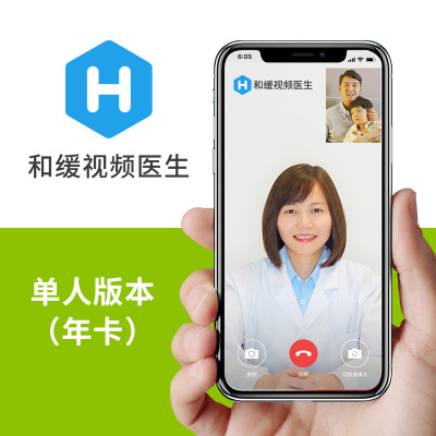 和缓视频医生单人年卡(无专家)为您提供专属的健康咨询服务。
