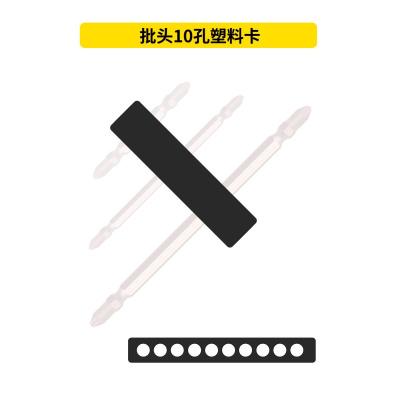 豆樂奇(douleqi)強磁十字風批頭電動螺絲刀磁性加長超硬電鉆強力磁圈起子頭 10孔批頭收納塑料卡