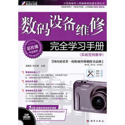 數碼設備維修完全學習手冊(實戰范例教學)(CD)