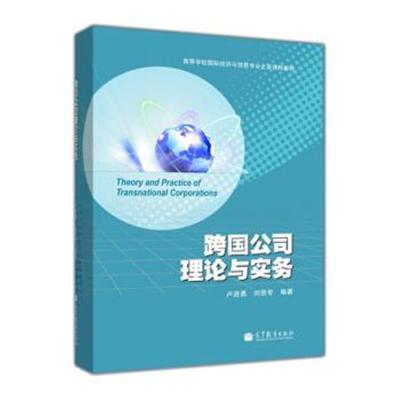 正版书籍 跨国公司理论与实务/高等学校经济与贸易专业主要课程教材 978704