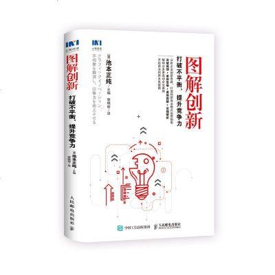 图解创新 打破不平衡 提升竞争力 突破瓶颈 革新思维 企业管理变革 案例图解 实操解析 打造创新商业模式运营指南书籍