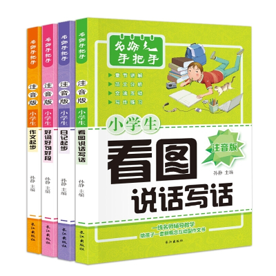 名师手把手注音版小学生作文全套4册 看图说话写话好词好句好段日记起步作文起步 一二三年级小学生作文书