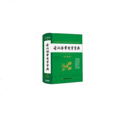 925古汉语常用字字典(中学版)