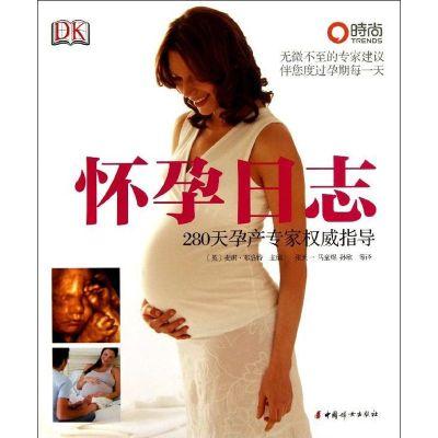 正版 怀孕日志 (英)布洛特 编 中国妇女出版社 9787512705579 书籍