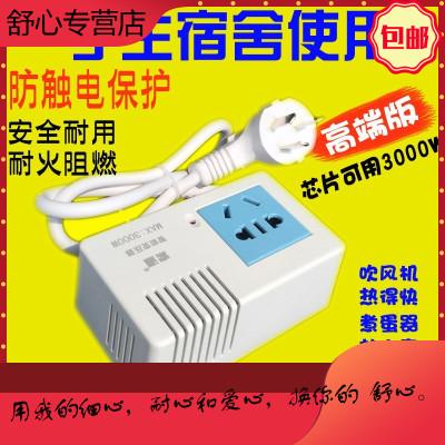 大学生寝室宿舍用变压器大功率插座插排电源转换器不 智能自动变压高端版t30 芯片可用功率