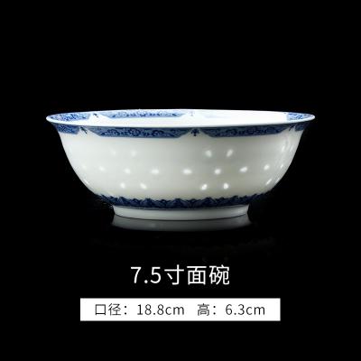 古鎮陶瓷景德鎮青花瓷碗碟家用瓷碗飯碗玲瓏瓷白瓷單個餐具套裝廚量 (清香玉)7.5寸面碗