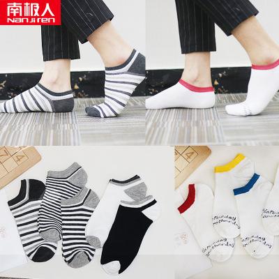 南極人男士襪子男棉襪短襪夏季船襪低幫淺口隱形防臭吸汗薄款潮襪C3029
