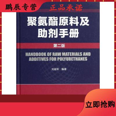 聚氨酯原料及助劑手冊(第2版)(精)