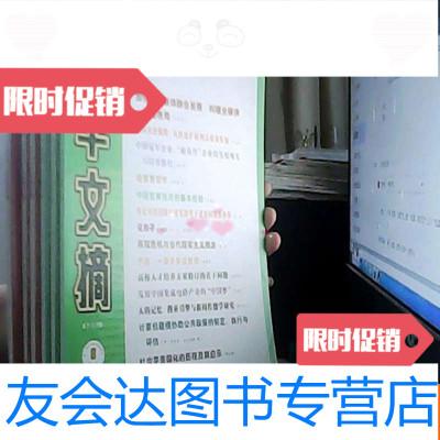 【二手9成新】新華文摘2019年3.4.5.6.7.8.10.12.13.15期 9781545806632