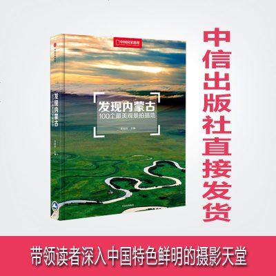 发现内蒙古 张婷 著 内蒙古旅游摄影的超全参考样本 中信出版社