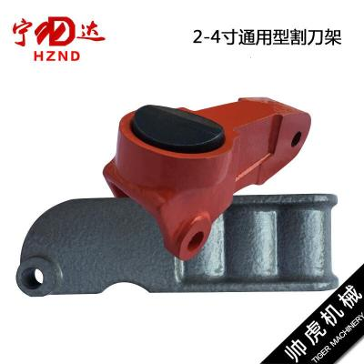 电动套丝机割刀架2寸4寸宁达虎王沪工虎头品牌割刀总成配件割刀架
