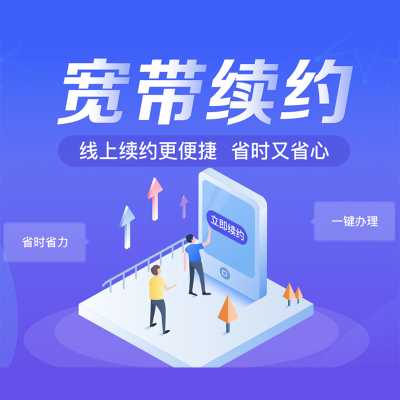 中国电信江苏电信宽带 续约宽带 包年宽带 新装宽带20M/50M/100M【南京宽带】460元起