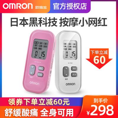 歐姆龍(OMRON)HV-F020按摩儀 按摩器多功能 家庭理療儀器 家用 頸椎 多部位 貼片式 保健 醫用腰椎 粉色