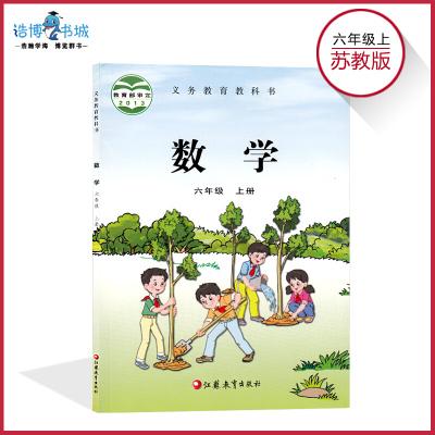 六年級上冊數學書蘇教版 小學教材課本教科書 6年級上冊 江蘇教育出版社 全新正版