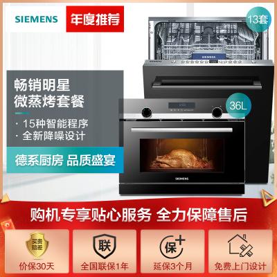 SIEMENS/西门子微蒸烤一体机 CO565AGS0W+全嵌式13套智能洗碗机SJ636X02JC套餐