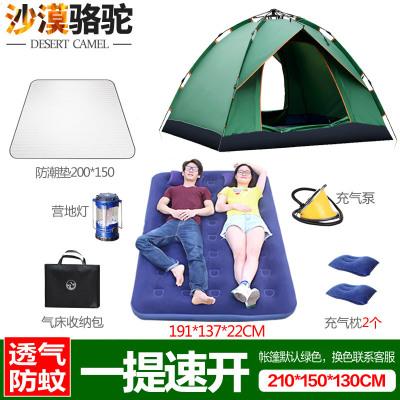 沙漠駱駝帳篷戶外露營野營3-4人單人2人全自動野外帳篷防雨套餐