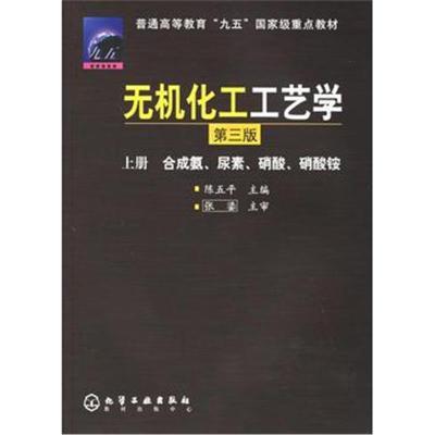 全新正版 無機化工工藝學 上冊(第三版)