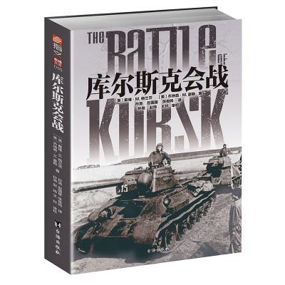 【正版】《库尔斯克会战》指文东线文 库戴维?M. 格兰茨