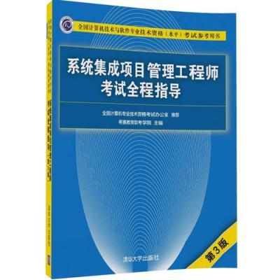 系統集成項目管理工程師考試全程指導(第3版)