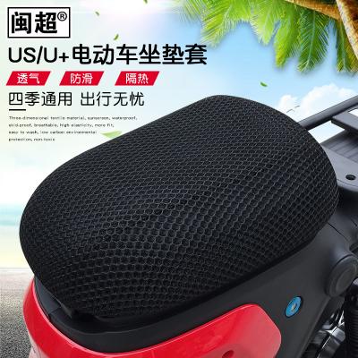 閩超小牛US/U+坐墊套防曬透氣網狀座套電動車后座墊套配件