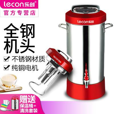 乐创(lecon) LC-D25H12 商用豆浆机 全自动豆浆机 渣浆分离 现磨无渣 大容量大型早餐 料理机 加热磨浆机