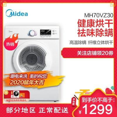 美的(Midea)MH70VZ30 7公斤全自动非变频滚筒烘干机干衣机 健康烘干 祛味除螨 家用白色 只干不洗