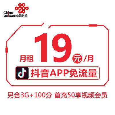 中國聯通 頭條懂我卡聯通上網卡抖音免流爽卡暢享4G5G 日租流量卡電話手機卡