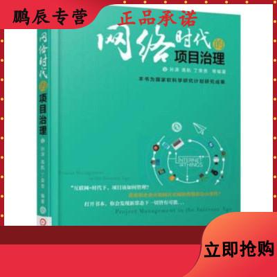網絡時代的項目治理 孫濤 9787111504290 機械工業出版社