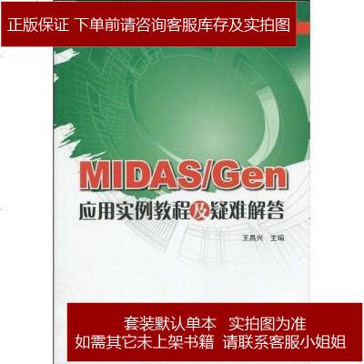 MIDAS/Gen 應用實例教程及疑難解答 王昌興 編 中國建筑工業 9787112116249