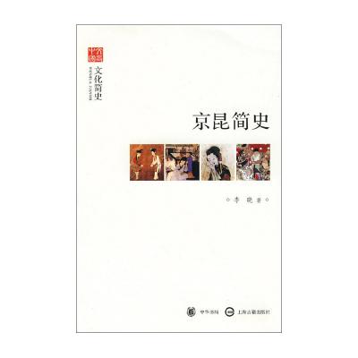 京昆簡史--文化簡史--文史中國 中華書局 李曉新華書店正版圖書